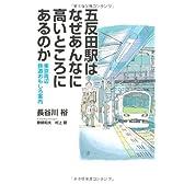 五反田駅はなぜあんなに高いところにあるのか(東京周辺 鉄道おもしろ案内)