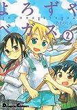 電撃4コマ コレクション よろずやベガス(2) (電撃コミックス EX 4コマコレクション 112-2)