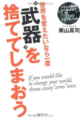 世界を変えたいなら一度