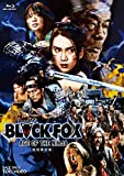 BLACKFOX:Age of the Ninja 特別限定版[Blu-ray/ブルーレイ]