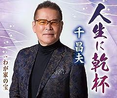 千昌夫「人生に乾杯」のジャケット画像