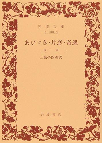 あひゞき/片恋/奇遇 (岩波文庫 緑 7-3)の詳細を見る