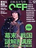 日経おとなの OFF (オフ) 2009年 12月号 [雑誌]