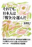 それでも、日本人は「戦争」を選んだ [単行本(ソフトカバー)] / 加藤陽子 (著); 朝日出版社 (刊)