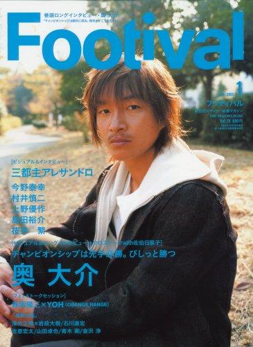 Footival vol.20―新世代のサッカー応援マガジン (Sony Magazines Deluxe 495号)