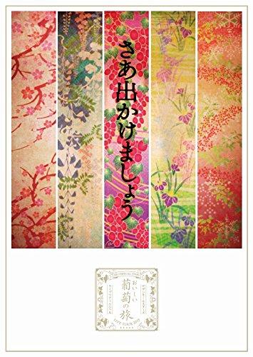 サザンオールスターズのライブ「おいしい葡萄の旅ライブ at DOME&日本武道館」のセットリスト情報の画像