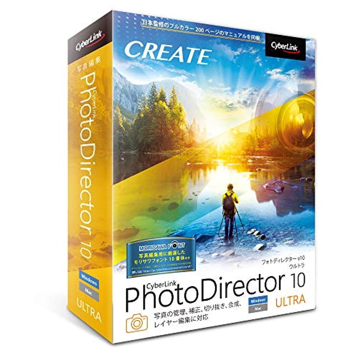 所得クランシー復活するサイバーリンク PhotoDirector 10 Ultra 通常版