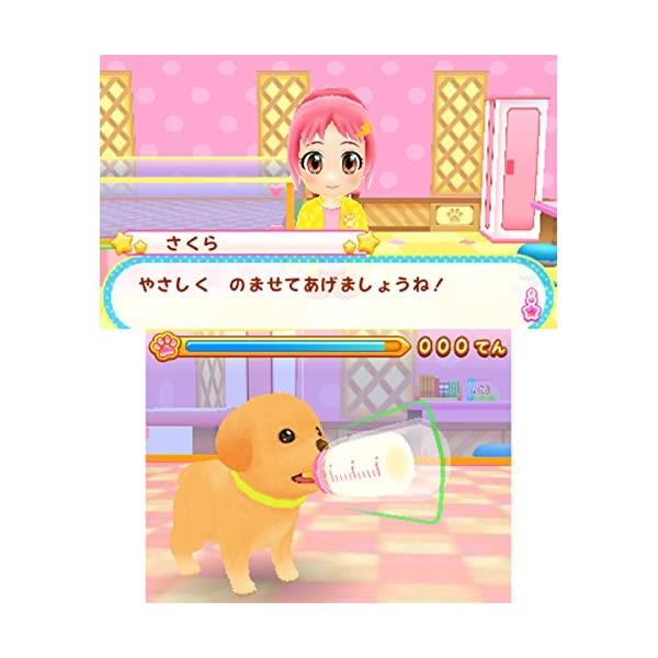 わんニャンペットショップ - 3DSの紹介画像6