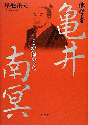 儒学者亀井南冥―ここが偉かったの詳細を見る