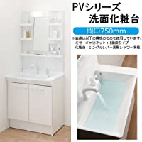LIXIL 洗面化粧台 PVシリーズ 間口750mm MPV-753TXU PVN-755S