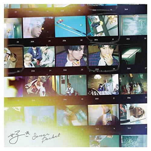 Sonar Pocket【好き】歌詞の意味を解説!束縛してしまうのは何故?切ない恋の物語が泣けるの画像