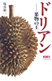 カラー版 ドリアン 果物の王 (中公新書)