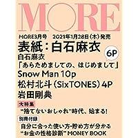 MORE(モア) 2021年 03 月号 [雑誌]