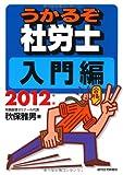 2012年版 うかるぞ社労士 入門編 (QP books)
