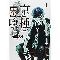 東京喰種 1―トーキョーグール (ヤングジャンプコミックス)