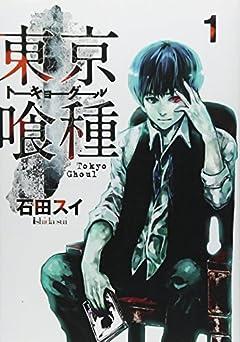 東京喰種 全14巻 (石田スイ)