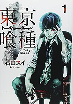 東京喰種 ~14巻 (石田スイ)