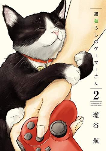 猫暮らしのゲーマーさん(2) (少年サンデーコミックススペシャル)の詳細を見る