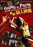封印殺人映画[DVD]