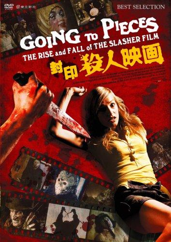 封印殺人映画 [DVD]の詳細を見る