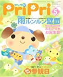 PriPriプリプリ 2008年5月号 ([レジャー])
