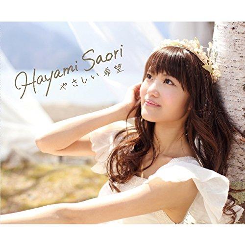 やさしい希望<アーティスト盤> CD+DVD(2枚組)  (...