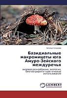 Bazidial'nye Makromitsety Yuga Amuro-Zeyskogo Mezhdurech'ya