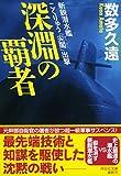 深淵の覇者 新鋭潜水艦こくりゅう「尖閣」出撃 (祥伝社文庫)