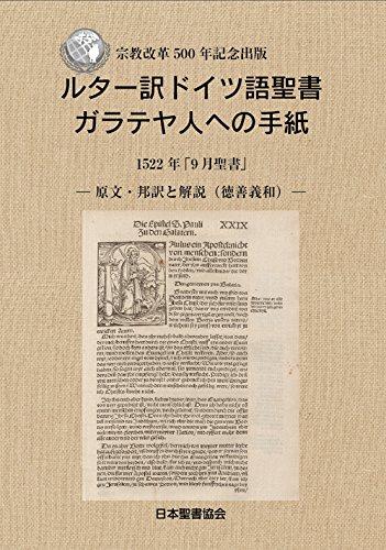 ルター訳ドイツ語聖書 ガラテヤ人への手紙 1522年「9月聖書」――原文・邦訳と解説(徳善義和)――