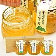 はちみつ ギフト [化学添加物不使用] みかんのはちみつ 100g×1 山花のはちみつ 100g×2 はちみつ 国産 純粋蜂蜜 国産純粋蜂蜜 蜂蜜 ハチミツ みかん蜜 みかん 無添加 和歌山産 無添加 プチ プレゼント
