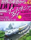 世界の車窓からDVDブック NO.45 インドネシア・タイ2 (朝日ビジュアルシリーズ)