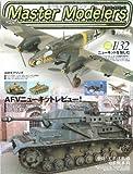 マスターモデラーズ Vol.64 (GEIBUN MOOKS 614)