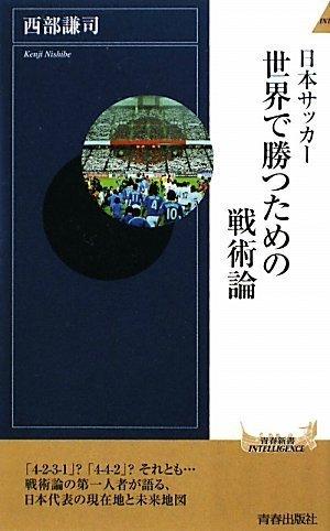 日本サッカー 世界で勝つための戦術論 (青春新書INTELLIGENCE)の詳細を見る