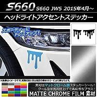 AP ヘッドライトアクセントステッカー マットクローム調 液だれ風 ホンダ S660 JW5 2015年4月~ ライトブルー AP-MTCR1996-LBL 入数:1セット(2枚)