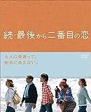 続・最後から二番目の恋 DVD BOX[DVD]