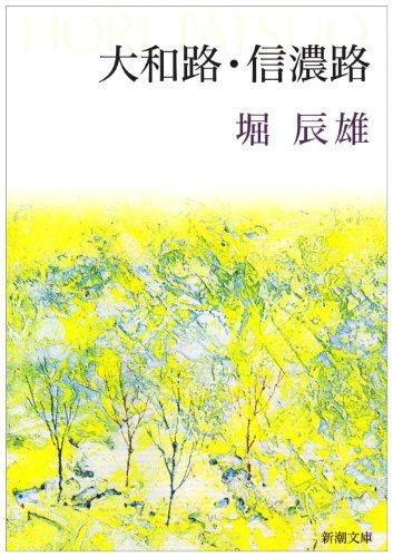 大和路・信濃路 (新潮文庫)の詳細を見る
