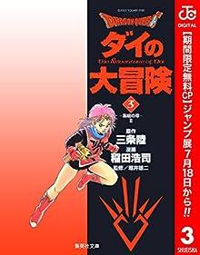 DRAGON QUEST―ダイの大冒険―【期間限定無料】 3 (ジャンプコミック...