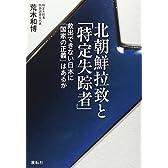 北朝鮮拉致と「特定失踪者」―救出できない日本に「国家の正義」はあるか