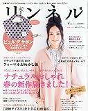 【雑誌】リンネル 2011年 04月号にて当店の商品がたくさん紹介されました!