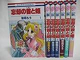 忘却の首(しるし)と姫 コミック 1-7巻セット (花とゆめコミックス)