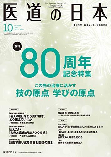 医道の日本2018年10月号(創刊80周年記念特集号 この先の治療に活かす 技の原点、学びの原点)