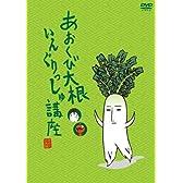 あおくび大根・いんぐりっしゅ講座 [DVD]