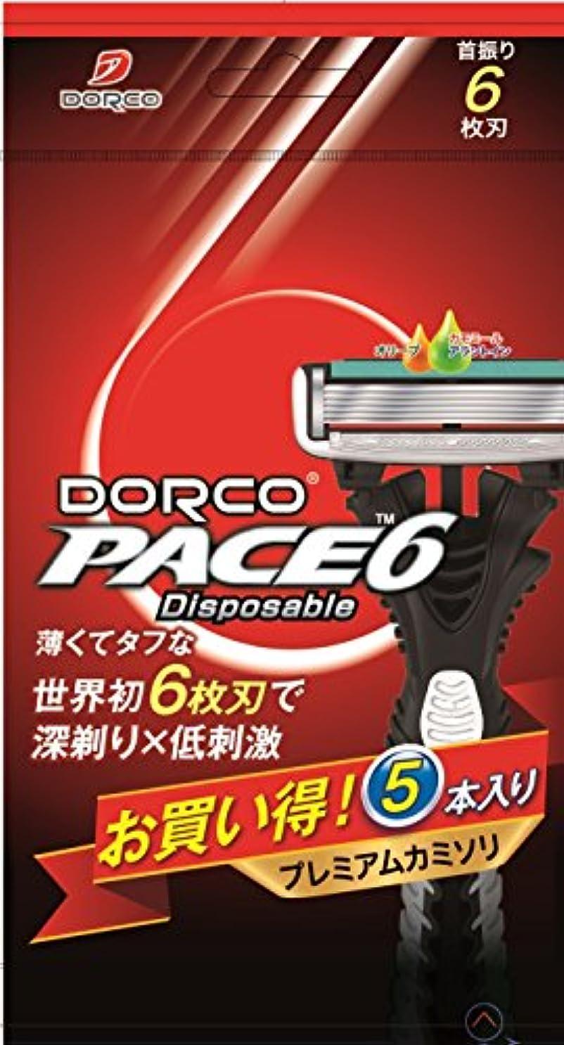 ブランチ差犯罪ドルコ(DORCO) PACE6 Disposable 5本入