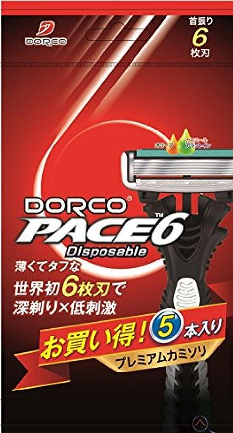 詩人安全でない浅いドルコ(DORCO) PACE6 Disposable 5本入