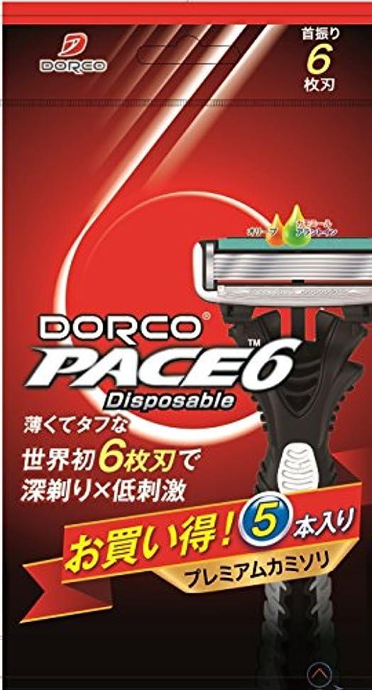 警告シャンパン引き出しドルコ(DORCO) PACE6 Disposable 5本入