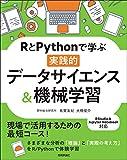 RとPythonで学ぶ[実践的]データサイエンス&機械学習