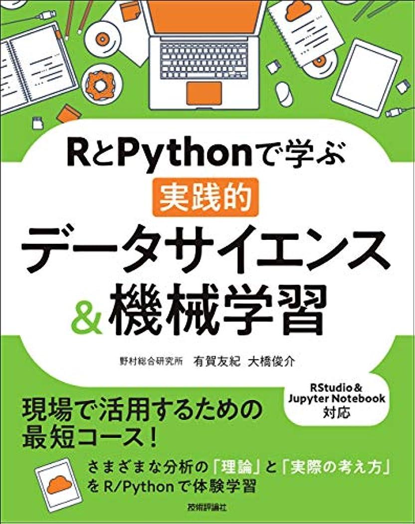 代表するエスカレーター仲介者RとPythonで学ぶ[実践的]データサイエンス&機械学習