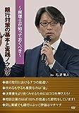 銀行対策の基本と実践ノウハウ (セミナー教材無料配付) [DVD]