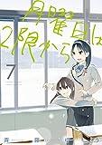 月曜日は2限から(7) (ゲッサン少年サンデーコミックス)