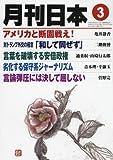 月刊日本 2017年 03 月号 [雑誌]